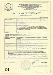 Европейский сертификат - ЕС Certificate на снегоход STELS V800 Viking