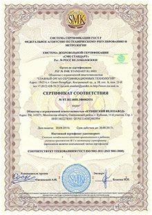 ISO 9001:2011 ВелоЗавод г. Кубинка (Московская область)