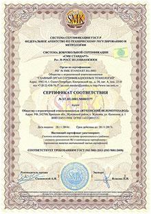 ISO 9001:2011 МотоВелоЗавод г. Жуковка (Брянская область)
